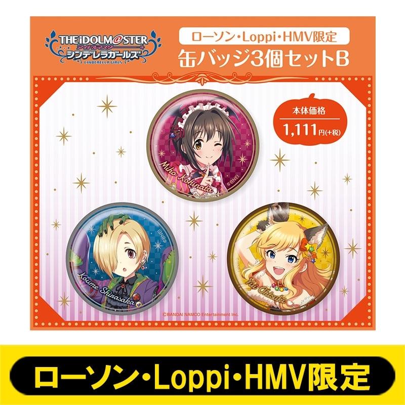 缶バッジ3個セット (B)/ アイドルマスター シンデレラガールズ【ローソン・Loppi・HMV限定】