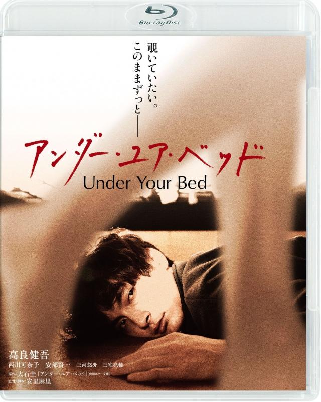 アンダー・ユア・ベッド【Blu-ray】