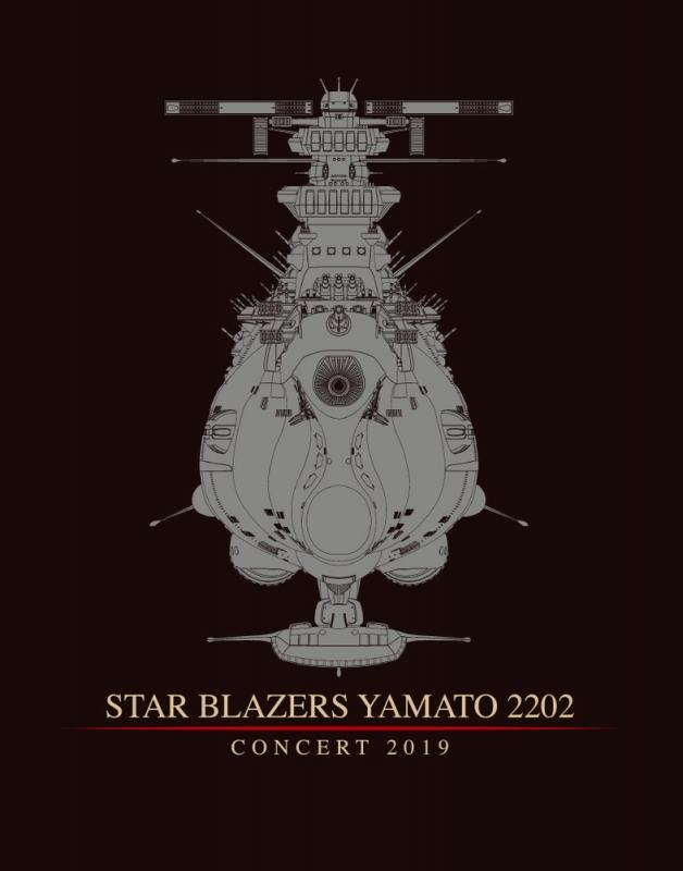 「宇宙戦艦ヤマト2202」 コンサート2019 Blu-ray 【特装限定版】