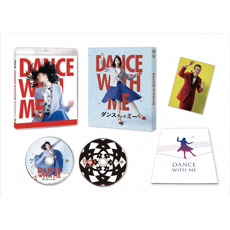 Dance With Me Premium Edition