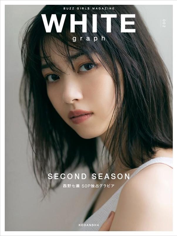 WHITE graph 002【表紙:西野七瀬】
