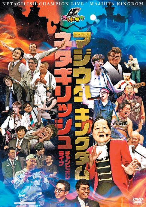 【Loppi・HMV限定】マジ歌キングダム & ネタギリッシュチャンピオンライブ