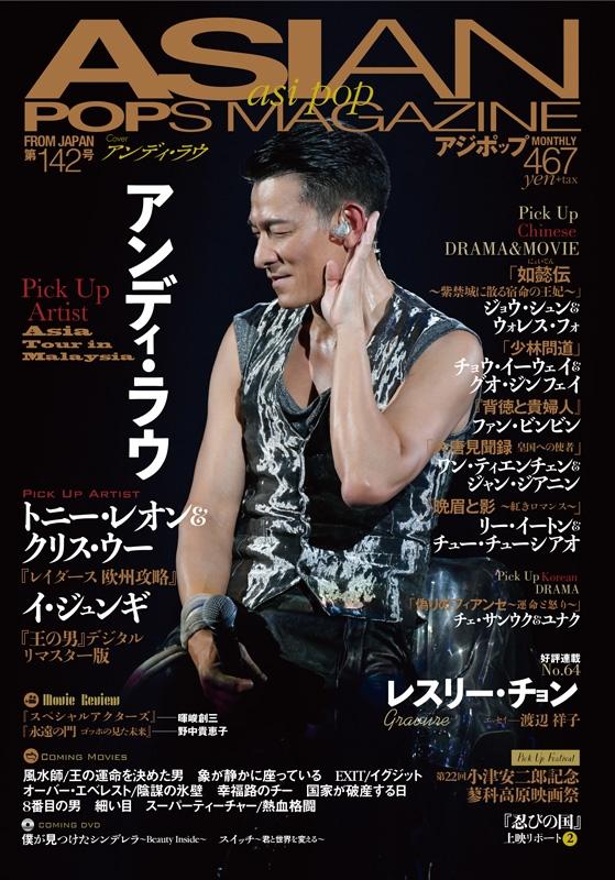 ASIAN POPS MAGAZINE 142号【表紙:アンディ・ラウ】