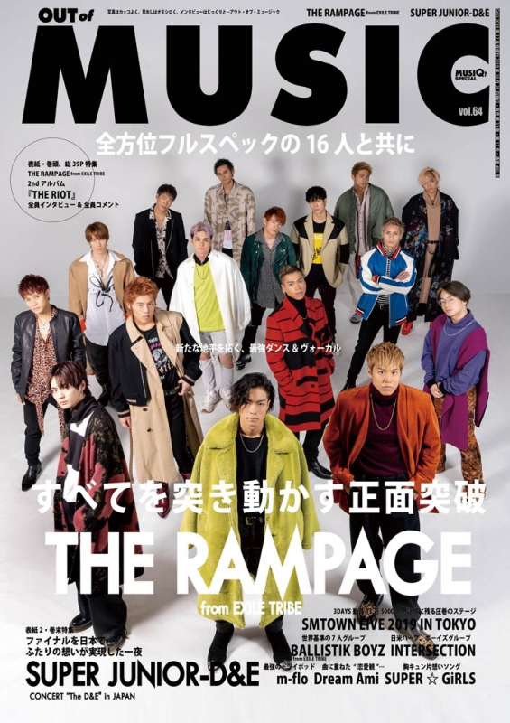 MUSIQ? SPECIAL OUT of MUSIC  Vol.64 GiGS 2019年 12月号増刊【表紙:THE RAMPAGE from EXILE TRIBE / SUPER JUNIOR】