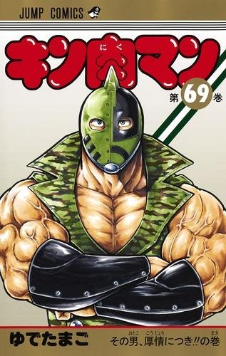 キン肉マン 69 ジャンプコミックス