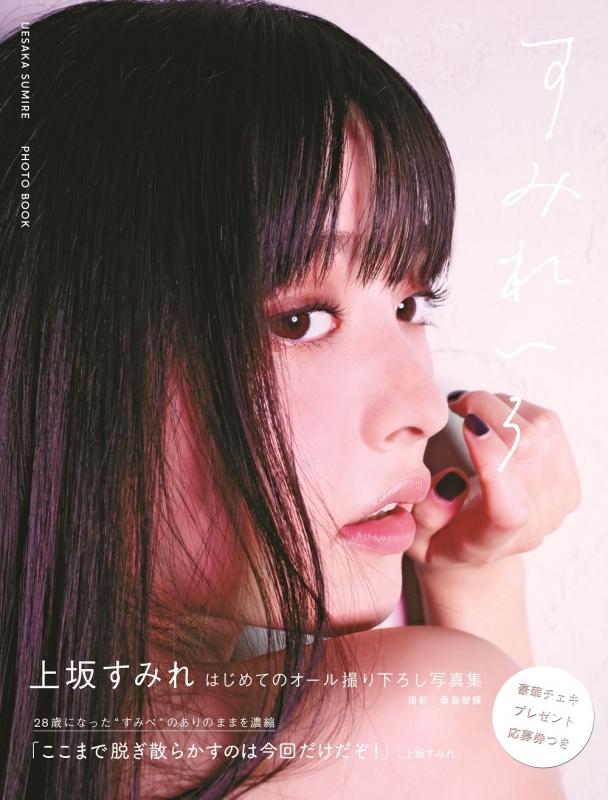 上坂すみれ写真集「すみれいろ」[TOKYO NEWS MOOK]