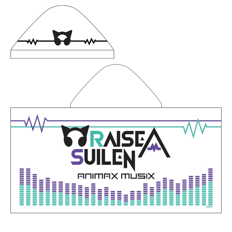 RAISE A SUILEN フード付きバスタオル / ANIMAX MUSIX 2019