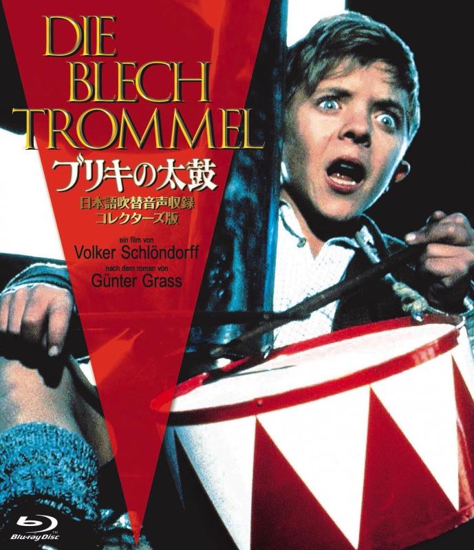 ブリキの太鼓 -日本語吹替音声収録コレクターズ版-【Blu-ray】