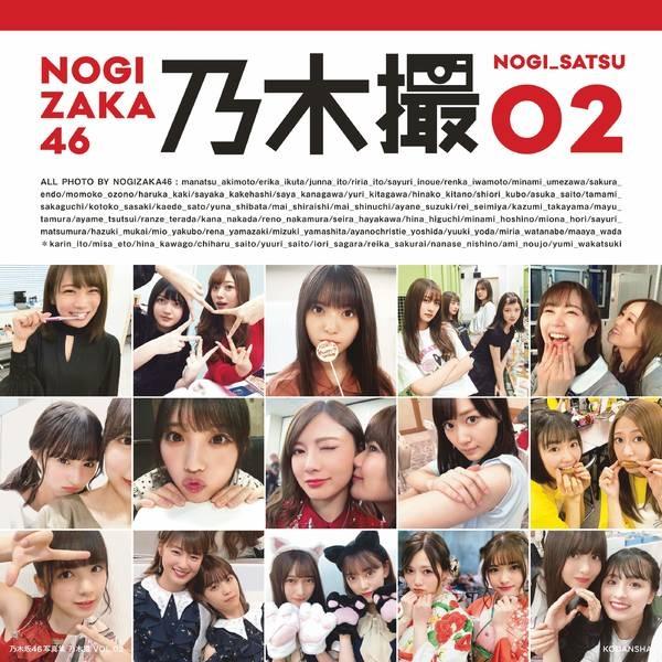 乃木坂46写真集 乃木撮VOL.02