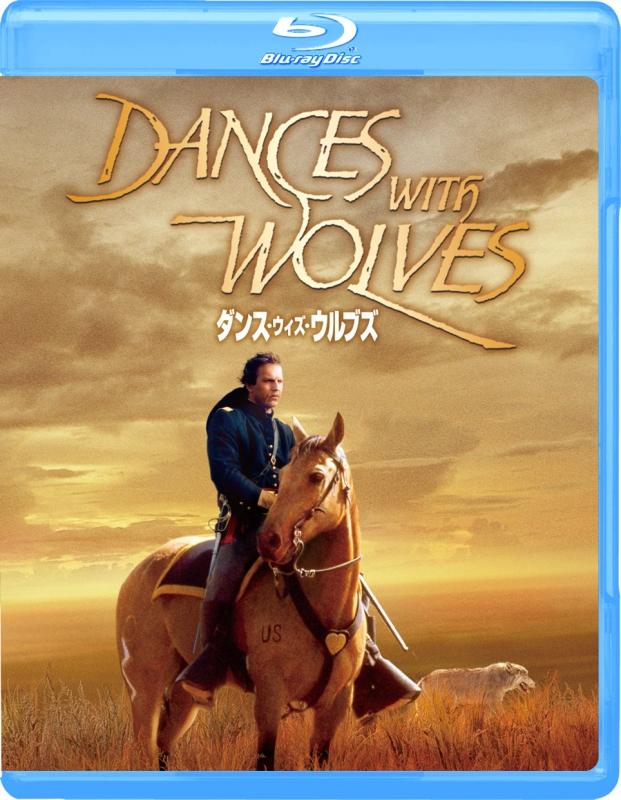 ダンス・ウィズ・ウルブズ【Blu-ray】