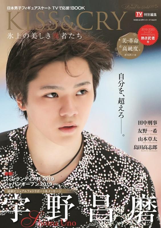 KISS & CRY -氷上の美しき勇者たち 2019-2020 シーズン熱き武者号 TOKYONEWS MOOK【表紙:宇野昌磨】