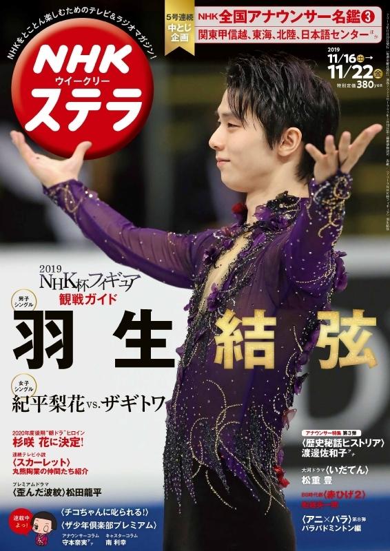 NHKウィークリーステラ 2019年 11月 22日号 【表紙:羽生結弦】