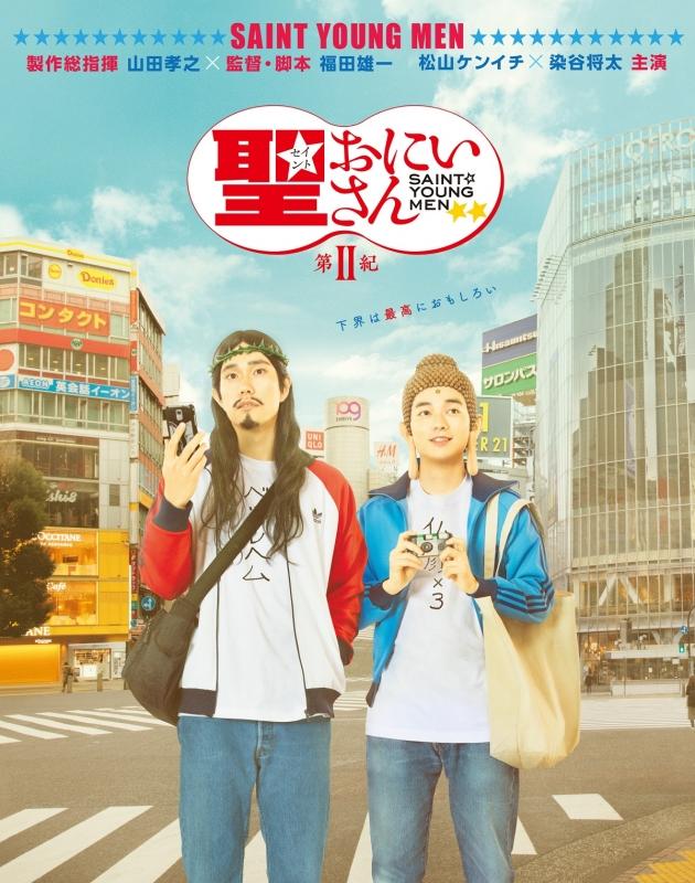 劇場版「聖☆おにいさん 第II紀」[Blu-ray]