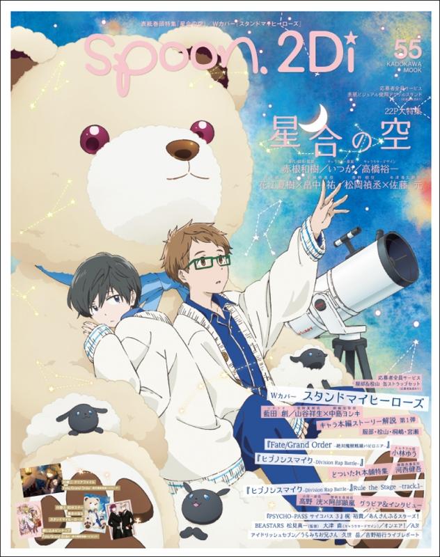 spoon.2Di Vol.55 カドカワムック