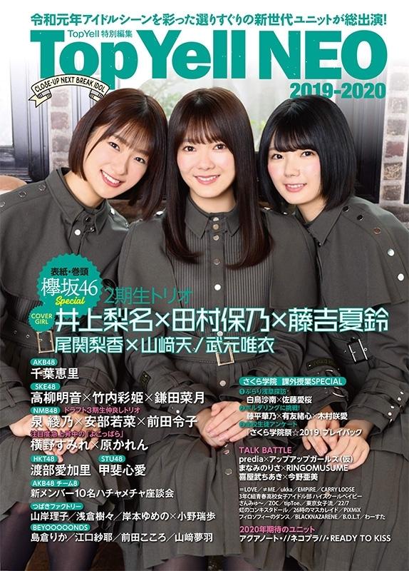 Top Yell NEO 2019-2020【表紙:井上梨名×田村保乃×藤吉夏鈴】