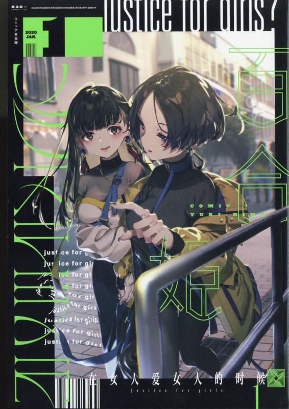 コミック百合姫 2020年 1月号