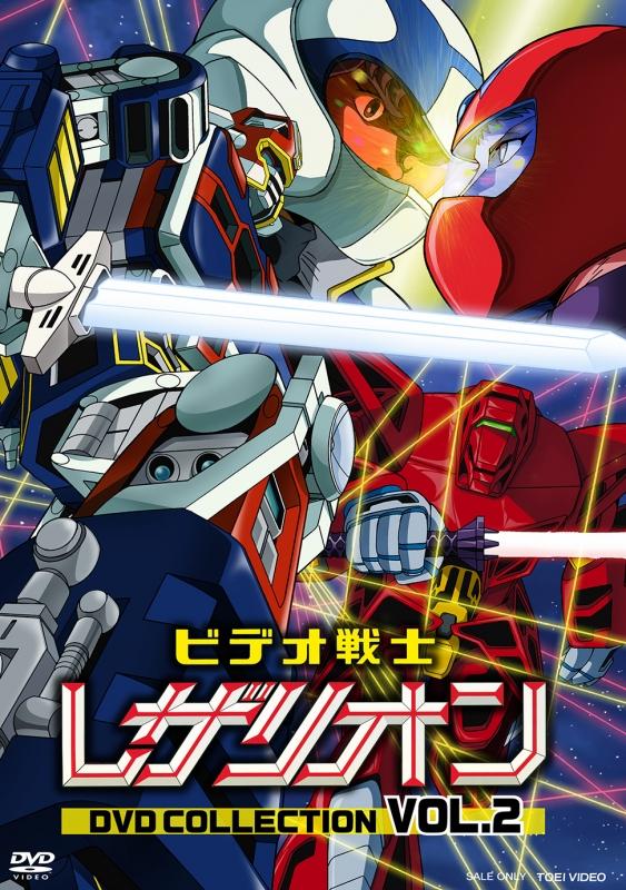 ビデオ戦士レザリオン DVD COLLECTION VOL.2