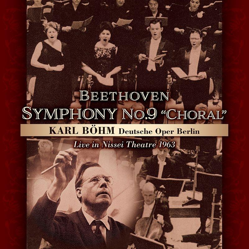 交響曲第9番『合唱』 カール・ベーム&ベルリン・ドイツ・オペラ、グリュンマー、ルートヴィヒ、キング、ベリー(1963 ステレオ 日生劇場ライヴ)