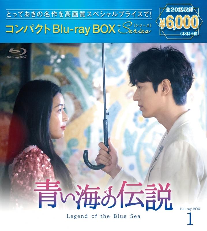 青い海の伝説 コンパクトBlu-ray BOX1<スペシャルプライス版>