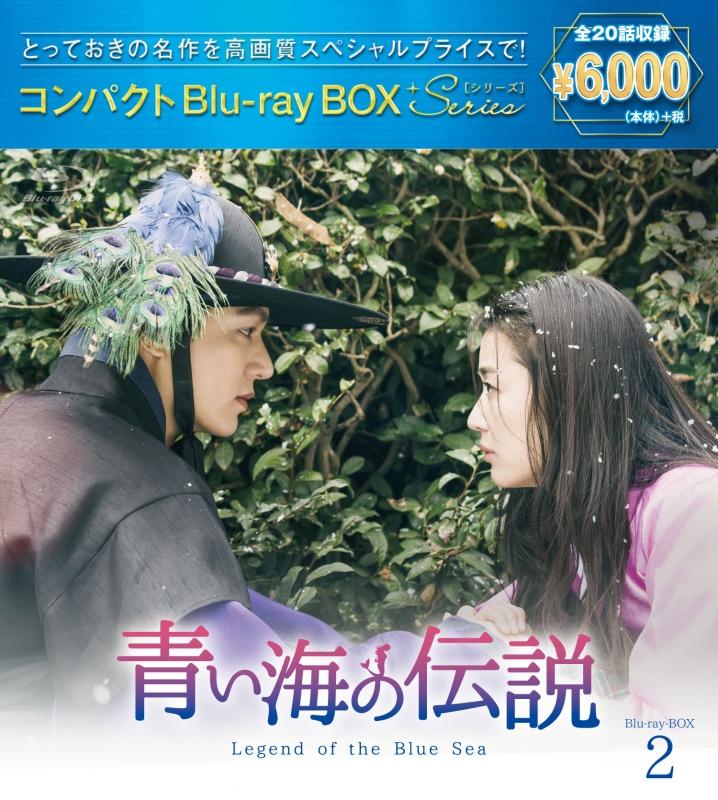 青い海の伝説 コンパクトBlu-ray BOX2<スペシャルプライス版>