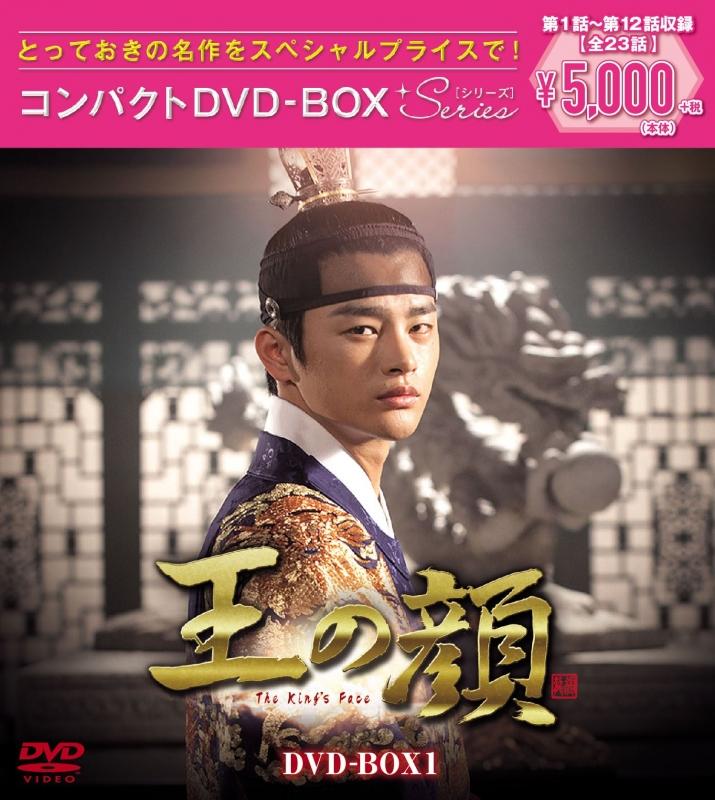 王の顔 コンパクトDVD-BOX1<スペシャルプライス版>
