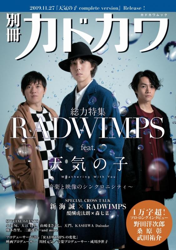 別冊カドカワ 総力特集 RADWIMPS feat.天気の子 Weathering With You