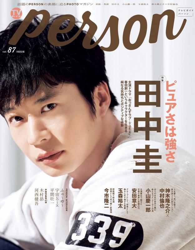 TVガイドPERSON VOL.87【表紙:田中圭】[東京ニュースMOOK]