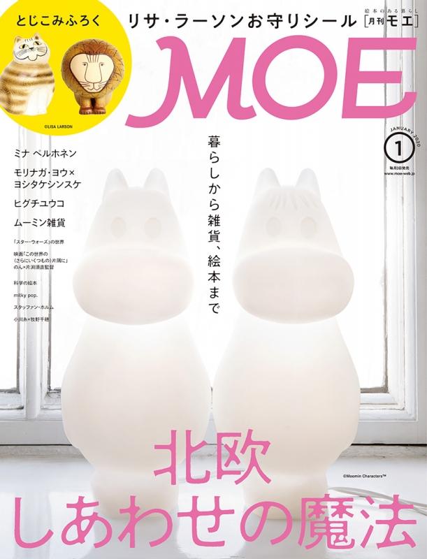 MOE (モエ)2020年 1月号【とじこみふろく:リサ・ラーソンお守りシール】