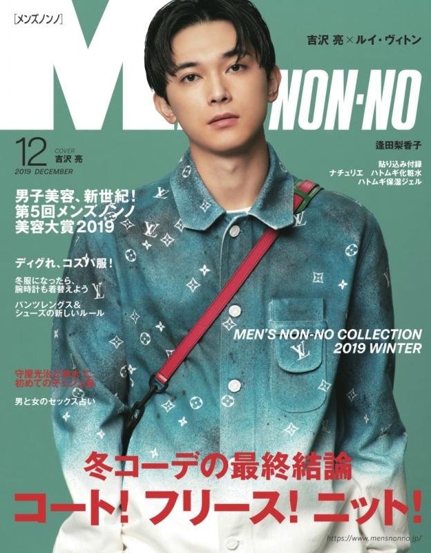 MEN'S NON・NO (メンズ ノンノ)2019年 12月号【表紙:吉沢 亮】