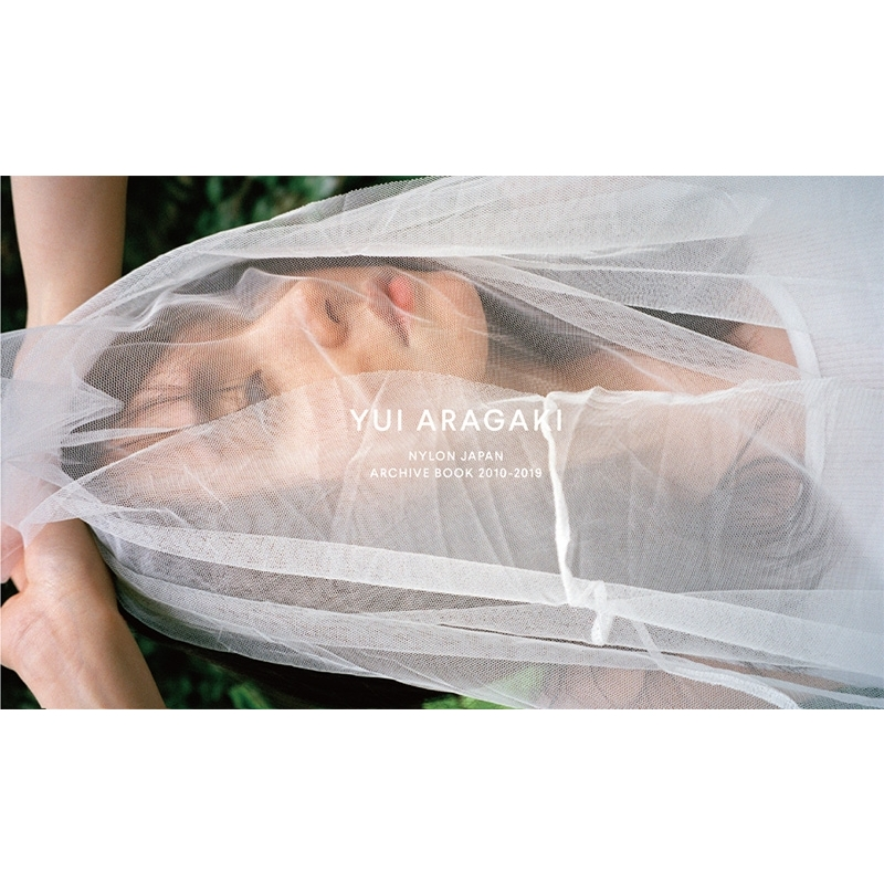 YUI ARAGAKI NYLON JAPAN ARCHIVE BOOK 2010-2019【重版分 4月上旬入荷予定】