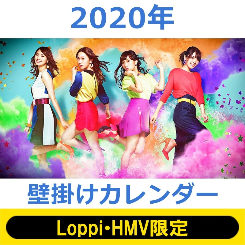 スフィア2020年 壁掛けカレンダー【Loppi・HMV限定】
