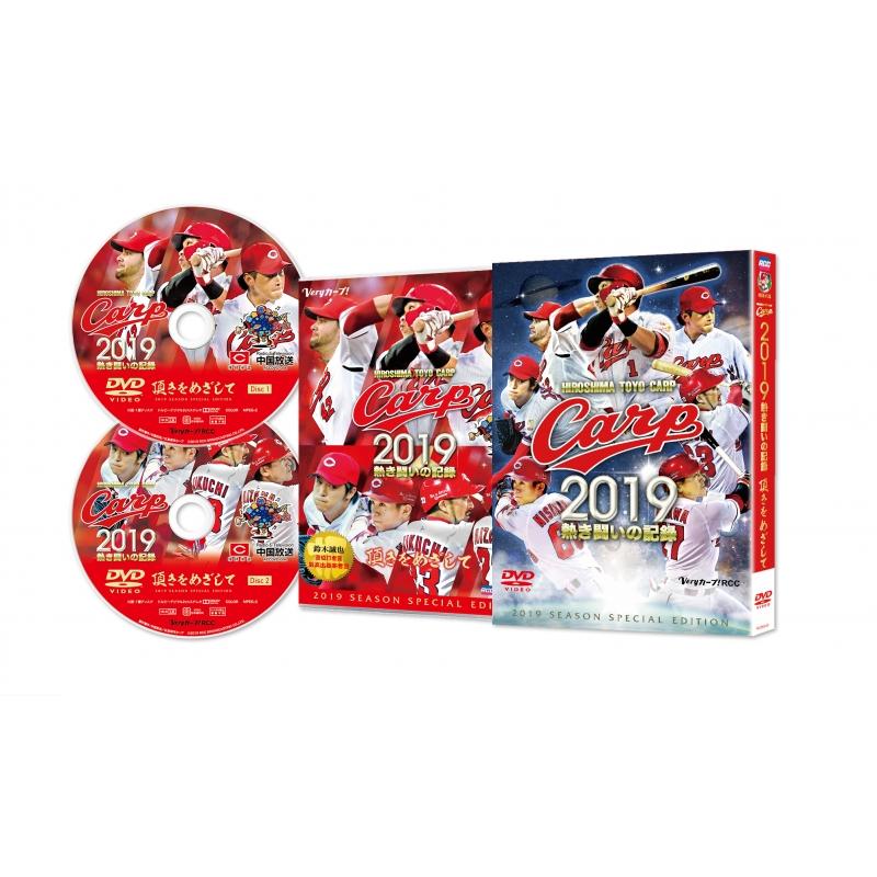 CARP2019熱き闘いの記録 〜頂きをめざして〜【DVD】