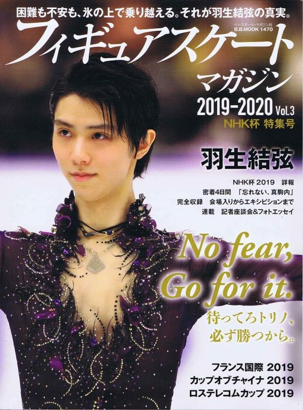 フィギュアスケートマガジン 2019-20 Vol.3 グランプリ日本大会詳報 B・B・MOOK