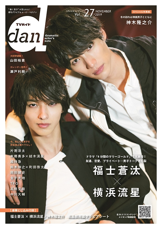 TVガイドdan[ダン]vol.27【表紙:福士蒼汰×横浜流星】[TOKYO NEWS MOOK]