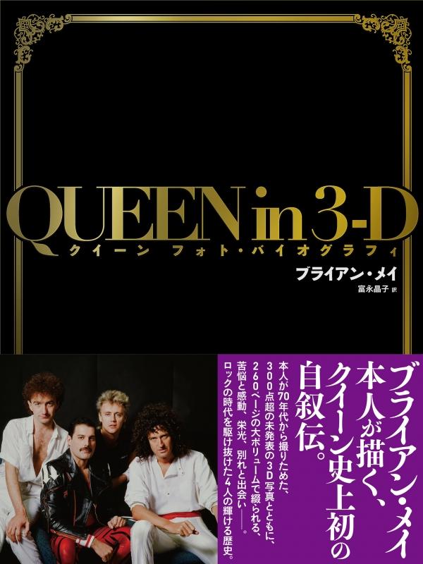 Queen In 3-d -クイーン フォト・バイオグラフィ