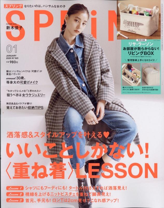 SPRiNG (スプリング)2020年 1月号【特別付録:リサラーソンの便利すぎる!仕切りたっぷり収納ボックス】