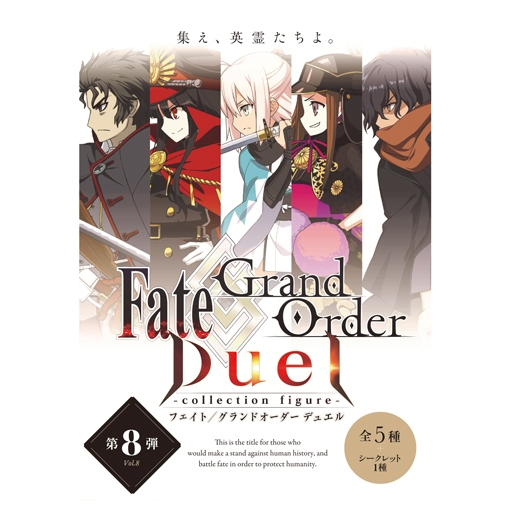 Fate/Grand Order Duel-collection figure-第8弾(6個入り1BOX)