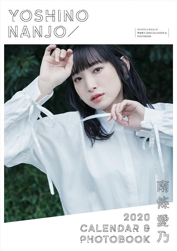 南條愛乃 2020 CALENDAR & PHOTOBOOK[カドカワエンタメムック]