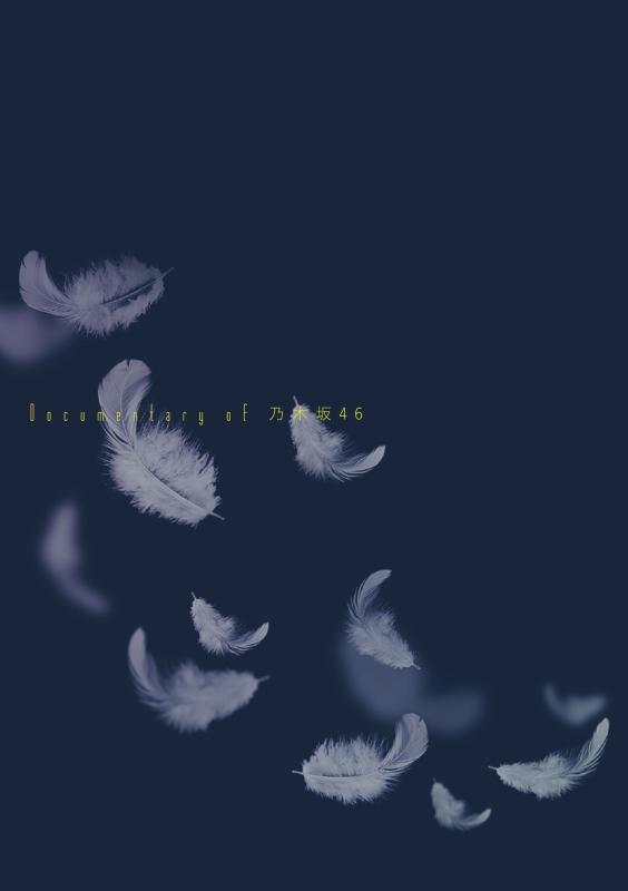 いつのまにか、ここにいる Documentary of 乃木坂46 Blu-ray コンプリートBOX 【完全生産限定】