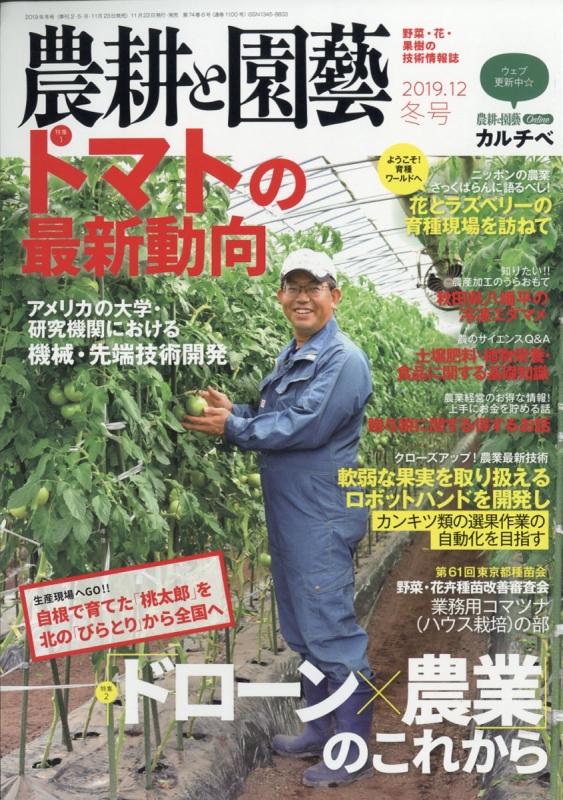 農耕と園芸 2019年 12月号