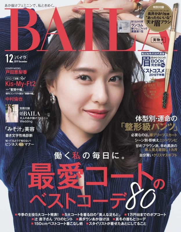 BAILA (バイラ)2019年 12月号【特別付録:天才眉ブラシ】