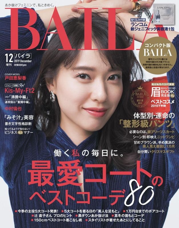 コンパクト版 BAILA (バイラ)2019年 12月号増刊