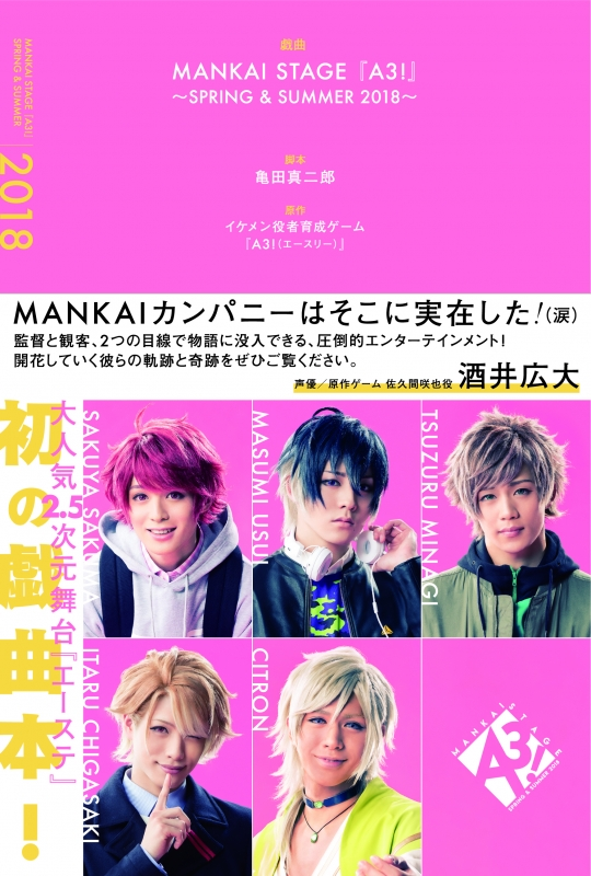戯曲 MANKAI STAGE「A3!」 -SPRING & SUMMER 2018-
