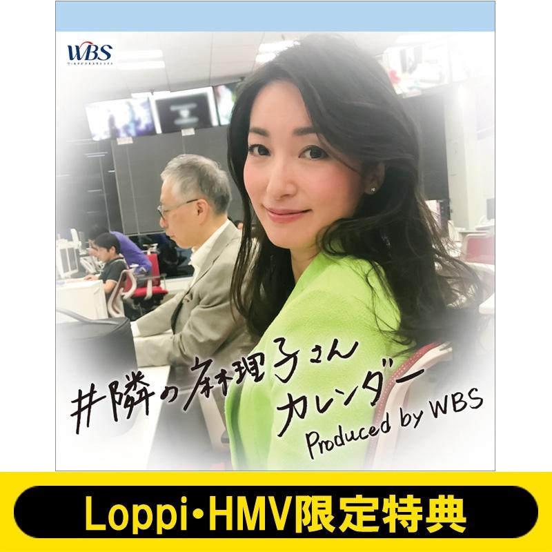 #隣の麻理子さん Produced by WBS 2020年卓上カレンダー≪Loppi・HMV限定特典付き≫
