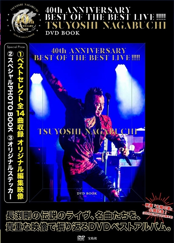 40th ANNIVERSARY BEST OF THE BEST LIVE!!!!! TSUYOSHI NAGABUCHI DVD BOOK