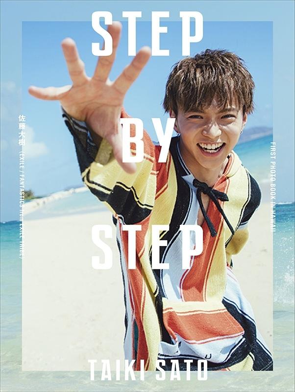 佐藤大樹 ファースト写真集『STEP BY STEP』