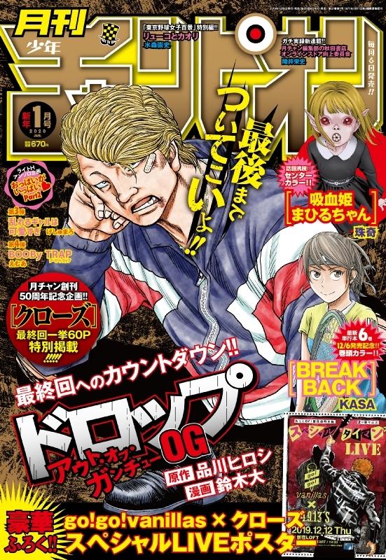 月刊少年チャンピオン 2020年 1月号