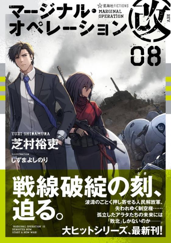 マージナル・オペレーション改 08 星海社FICTIONS