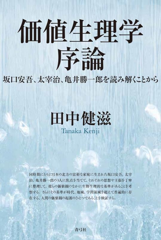 価値生理学序論 坂口安吾、太宰治、亀井勝一郎を読み解くことから
