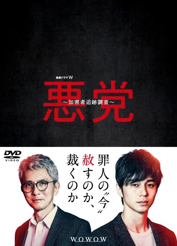 連続ドラマW 悪党 〜加害者追跡調査〜DVD-BOX